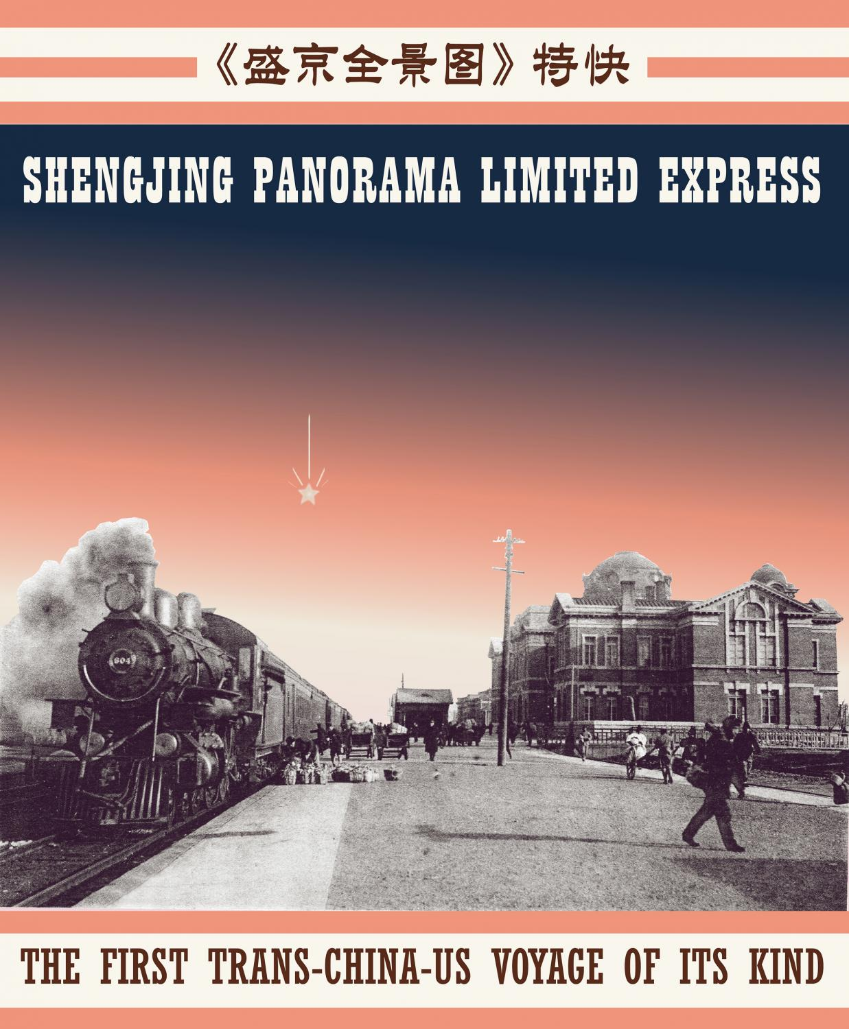 """Train and train station graphic created from a turn-of-the-century postcard by Graphic Designer Sara Velas to promote the unveiling of her """"Shengjing Panorama"""" project in the summer of 2019."""